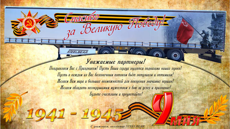 С Наступающим праздником Великой Победы!